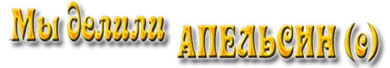 Логотип сайта Апельсин